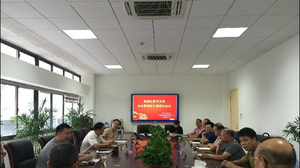 区教育综合管理中心召开校园安全管理协作组组长会议